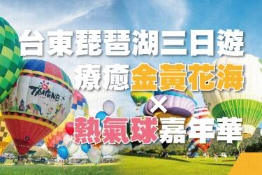 台東黃金花海x熱氣球嘉年華