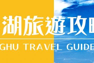 澎湖旅遊手冊