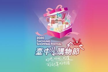 2020台中購物節