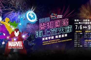 2020澎湖國際花火節